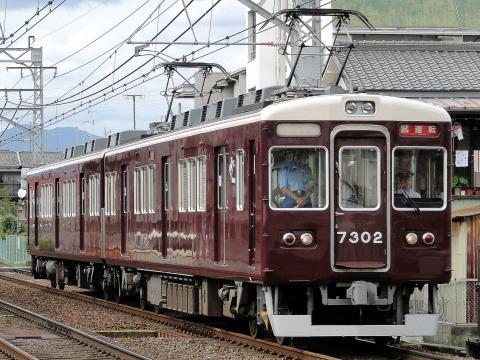 【阪急】7300系7302F 試運転