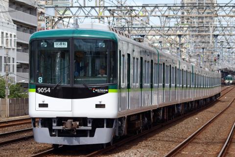 【京阪】9000系9004F 出場試運転