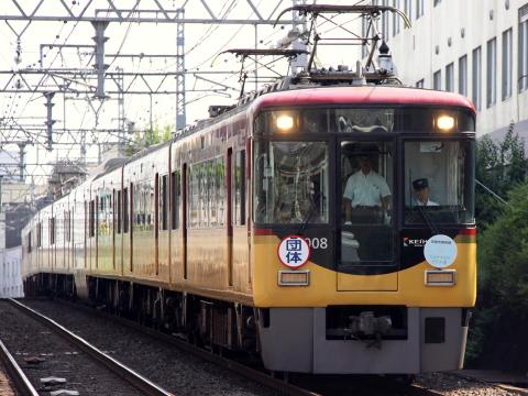 【京阪】8000系8008F使用 団体列車運転