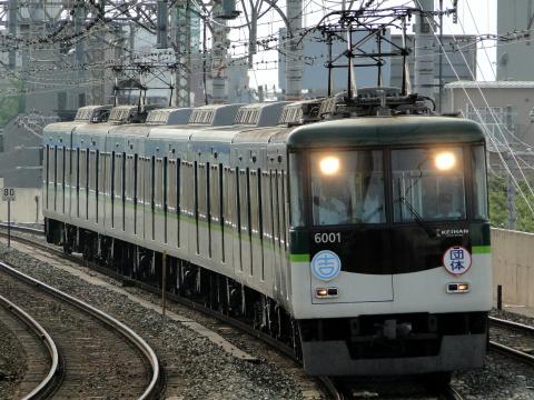 【京阪】6000系6001F 団体列車運転