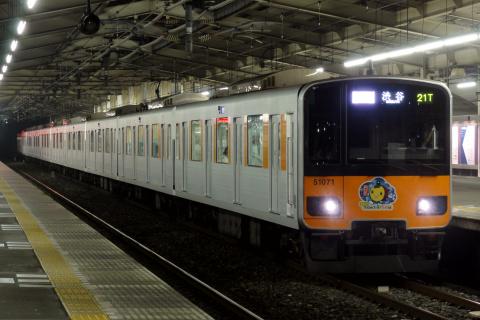【東武】50070系51071Fに「川越まつり」ヘッドマーク掲出