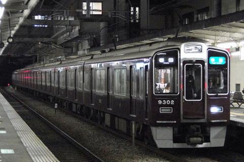 【阪急】終夜運転を実施(2012年)