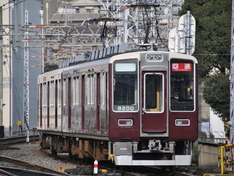 【阪急】8200系8200F 西宮車庫へ返却回送