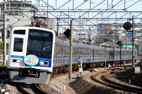 【西武】「せいぶ未来の鉄道号」ヘッドマーク掲出