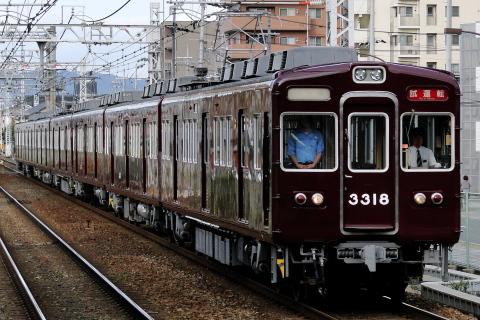 【阪急】3300系3318F 出場試運転