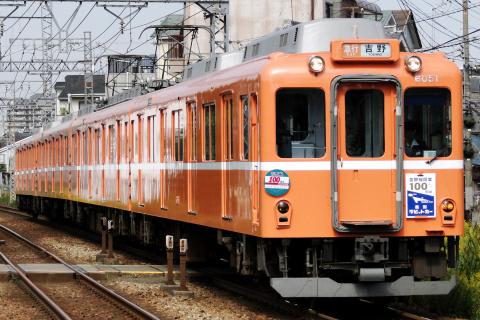 【近鉄】吉野線開業100周年記念列車運行