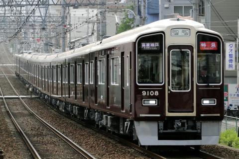 【阪急】9000系9008F 営業運転開始
