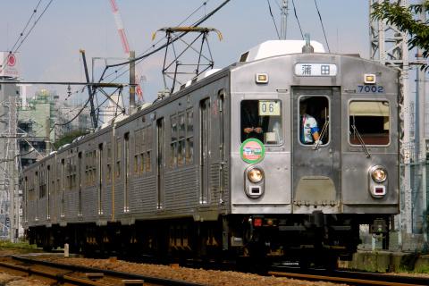 【東急】7700系7910F使用『クラシックスタイル特別仕様列車』運転