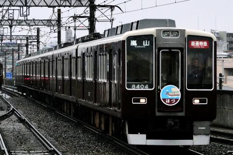【阪急】秋の臨時直通列車運転