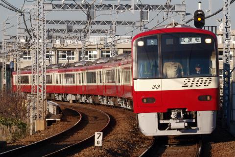 【京急】2100形2133編成 出場試運転