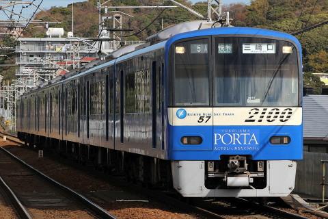 【京急】2100形2157編成に「横浜ポルタ」ラッピング