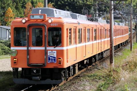 【近鉄】6020系6051F(ラビットカー)使用 「歌声列車」運転