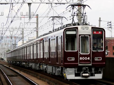 【阪急】8000系8004F 返却回送