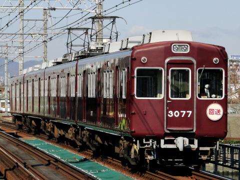 【阪急】3000系3077F 入場回送