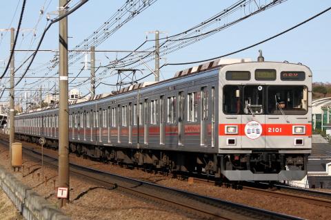 【東急】2000系就役20周年記念「ミステリーツアー」開催