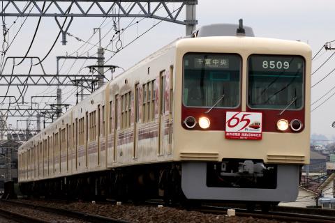 【新京成】『今昔ギャラリートレイン』運行開始