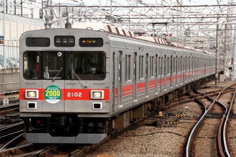 【東急】2000系で20周年記念ヘッドマーク掲出