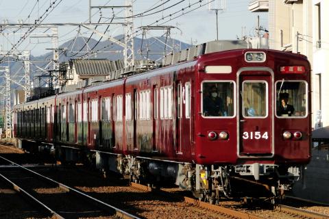 【阪急】3100系3154F 出場試運転