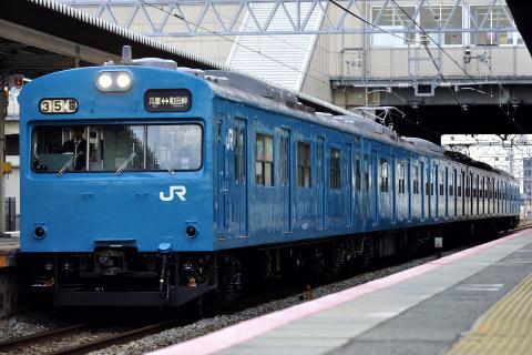 【JR西】103系ホシR1編成 運用復帰