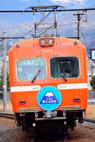 【岳南】7000形モハ7001『富士山の日』ヘッドマーク掲出