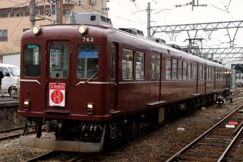 【伊賀鉄】860系使用 貸切列車運転