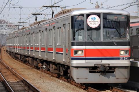 【東急】「東京メトロパスキャンペーン2012」ヘッドマーク掲出