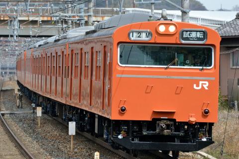 【JR西】103系 本線試運転