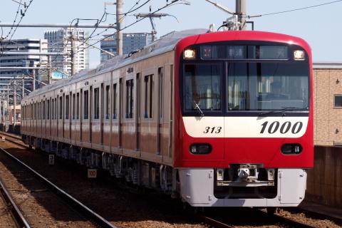 【京急】新1000形1313編成 営業運転開始