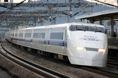 【JR海】300系J55編成 廃車回送