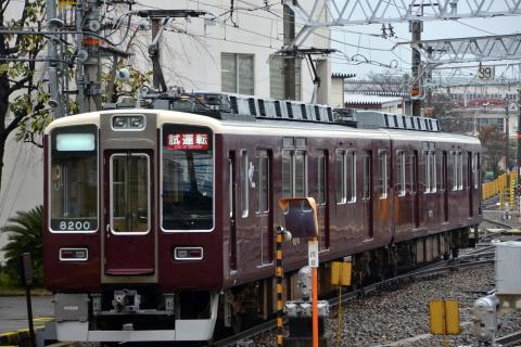 【阪急】8200系8200F 試運転