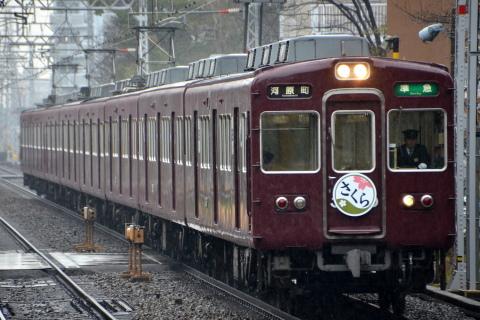 【阪急】3300系3327F 8連化されて運用復帰