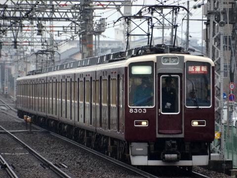 【阪急】8300系8303F 性能試運転