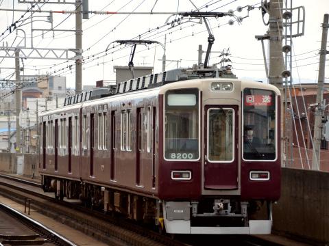 【阪急】8200系8200F 所属先へ返却