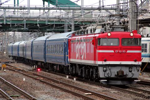 【JR東】EF81-95+24系尾久車7両使用 EL転換訓練実施(26日)