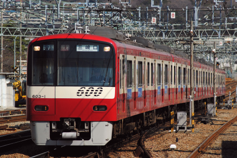 【京急】西武鉄道×京急電鉄 広告ラッピング電車 運行開始