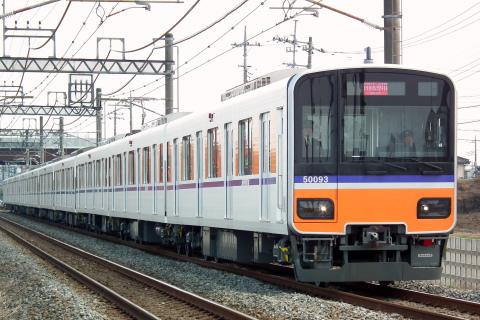 【東武】50090系51093F使用 団体専用列車運転