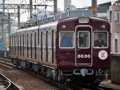 【阪急】3000系3080F 出場試運転