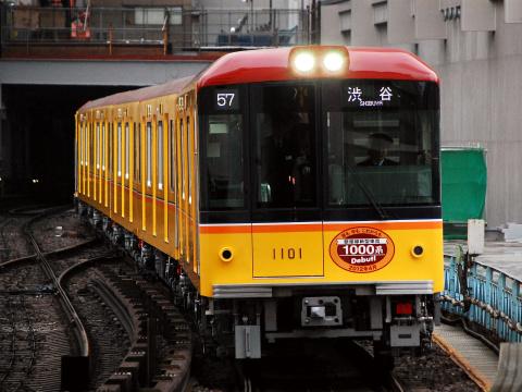 【メトロ】1000系 銀座線 営業運転開始