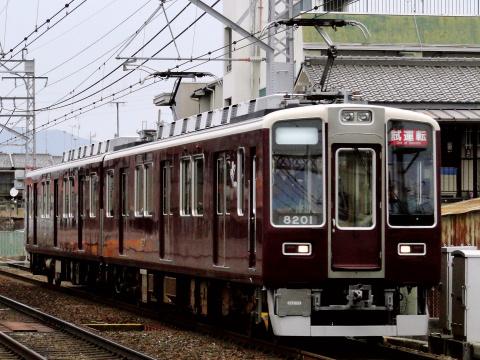 【阪急】8200系8201F 試運転
