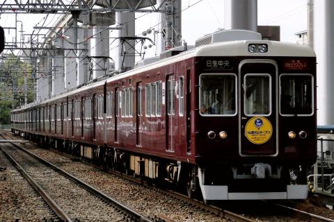 【阪急】「つるやオープンゴルフ」開催に伴う臨時列車運転