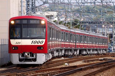 【京急】新1000形1325編成 総合車両製作所出場