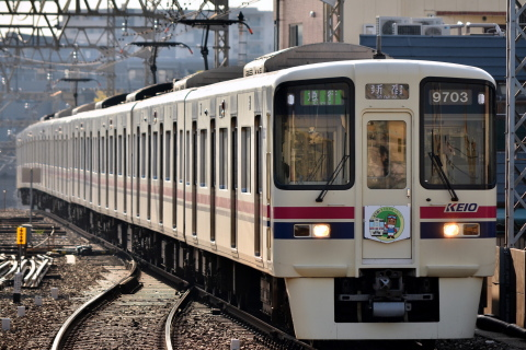 【京王】9000系9703F「京王線で東京競馬場へ行こう!」ヘッドマーク掲出