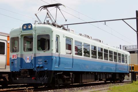 【伊豆急】「100系電車復活運転の旅」開催