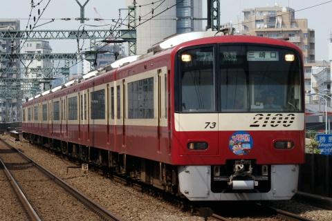 【京急】2100形2173編成 「ファミリー鉄道フェスタHM」掲出