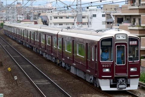 【阪急】9000系9007F 京都線で試運転