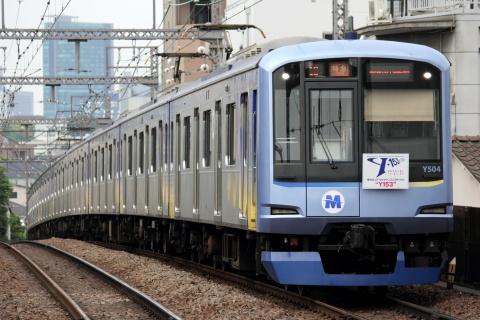 【横高】『横浜セントラルタウンフェスティバルY153』HM掲出