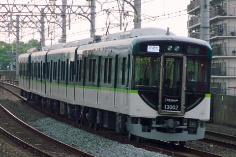 【京阪】13000系13002F 試運転