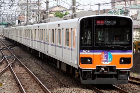 【東武】50090系に「東京スカイツリータウン」ヘッドマーク掲出