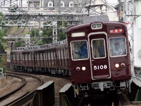 【阪急】5100系5108F 出場試運転