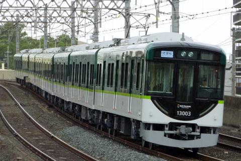 【京阪】13000系 8連で併結試運転実施